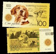 100 РУБЛЕЙ - БИГЛЬ (гончая порода собак). ПАМЯТНАЯ СУВЕНИРНАЯ КУПЮРА