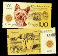 100 РУБЛЕЙ - Йоркширский терьер (декоративная порода собак). ПАМЯТНАЯ СУВЕНИРНАЯ КУПЮРА