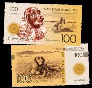 100 РУБЛЕЙ - Кокер-спаниель (охотничья порода собак). ПАМЯТНАЯ СУВЕНИРНАЯ КУПЮРА