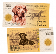 100 РУБЛЕЙ - ЛАБРАДОР (собака - компаньон). ПАМЯТНАЯ СУВЕНИРНАЯ КУПЮРА