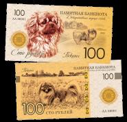 100 РУБЛЕЙ - ПЕКИНЕС (декоративная порода собак). ПАМЯТНАЯ СУВЕНИРНАЯ КУПЮРА