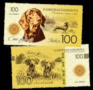 100 РУБЛЕЙ - ТАКСА (охотничья порода собак). ПАМЯТНАЯ СУВЕНИРНАЯ КУПЮРА