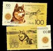 100 РУБЛЕЙ - ХАСКИ (ездовая порода собак). ПАМЯТНАЯ СУВЕНИРНАЯ КУПЮРА
