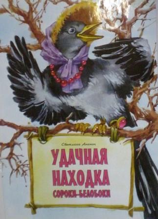 Удачная находка сороки-белобоки. Православная детская литература
