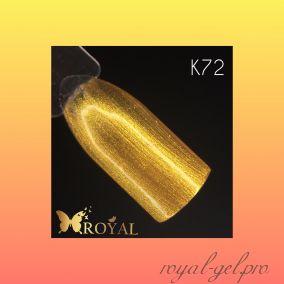 K72 Royal CLASSIC гель краска 5 мл.
