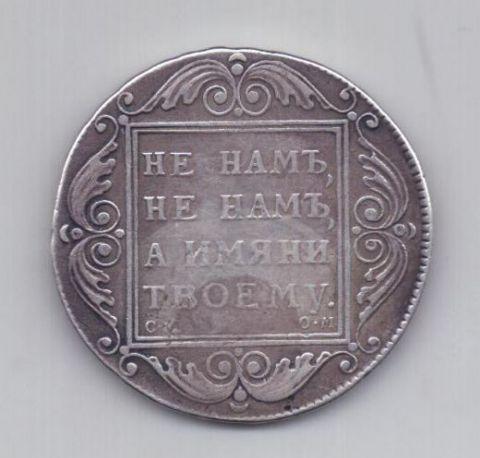 1 рубль 1801 года RR!!! CМ ОМ