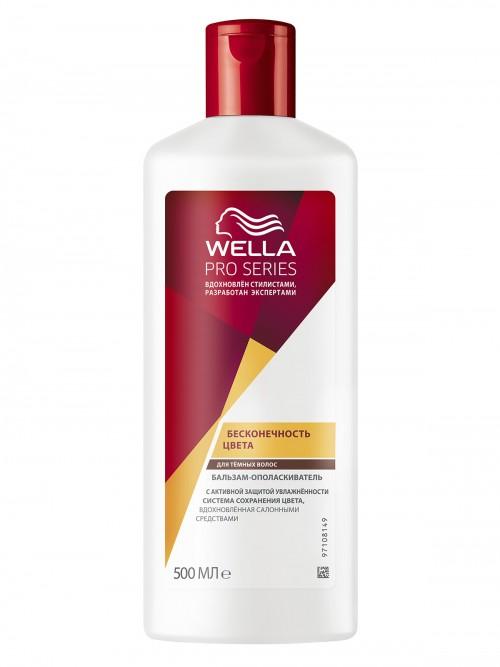 """Wella """"Бесконечность цвета"""" бальзам"""
