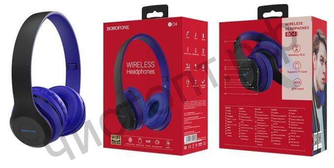 Bluetooth гарнитура стерео Borofone BO4  5.0 синий полноразмер