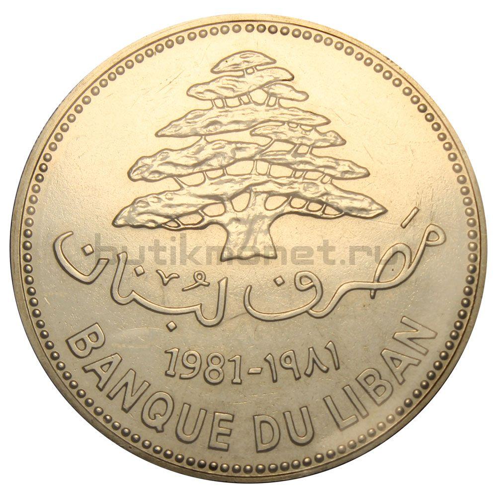 10 ливров 1981 Ливан ФАО - Международный день еды