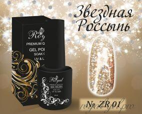 Royal гель лак Звездная россыпь ZR01