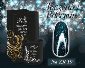 Royal гель лак Звездная россыпь 10 мл  ZR19