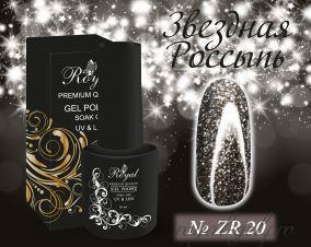 Royal гель лак Звездная россыпь 10 мл  ZR20