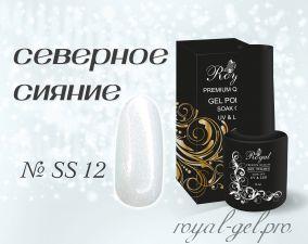 Royal гель лак  Северное сияние  10 мл SS12