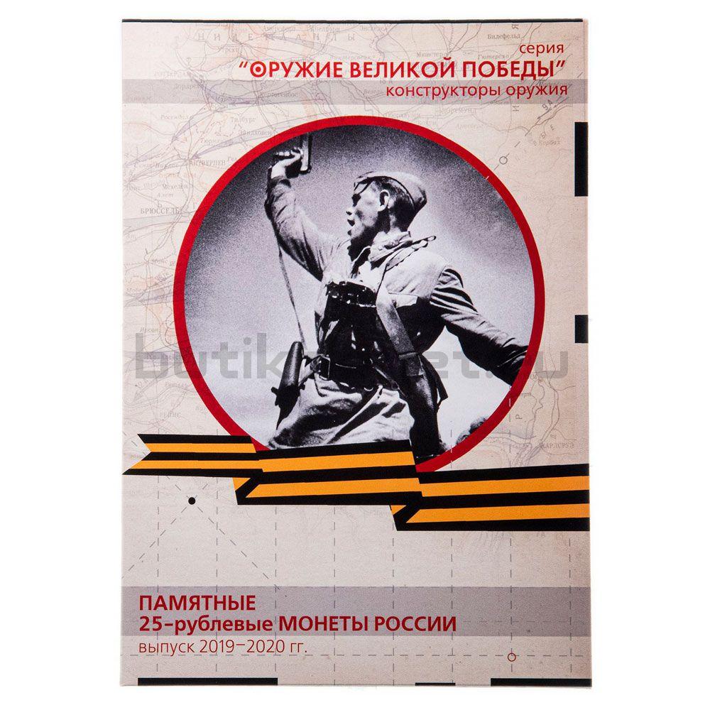Капсульный альбом для монет 25 рублей 2019-2020 Оружие Великой Победы (Конструкторы оружия)