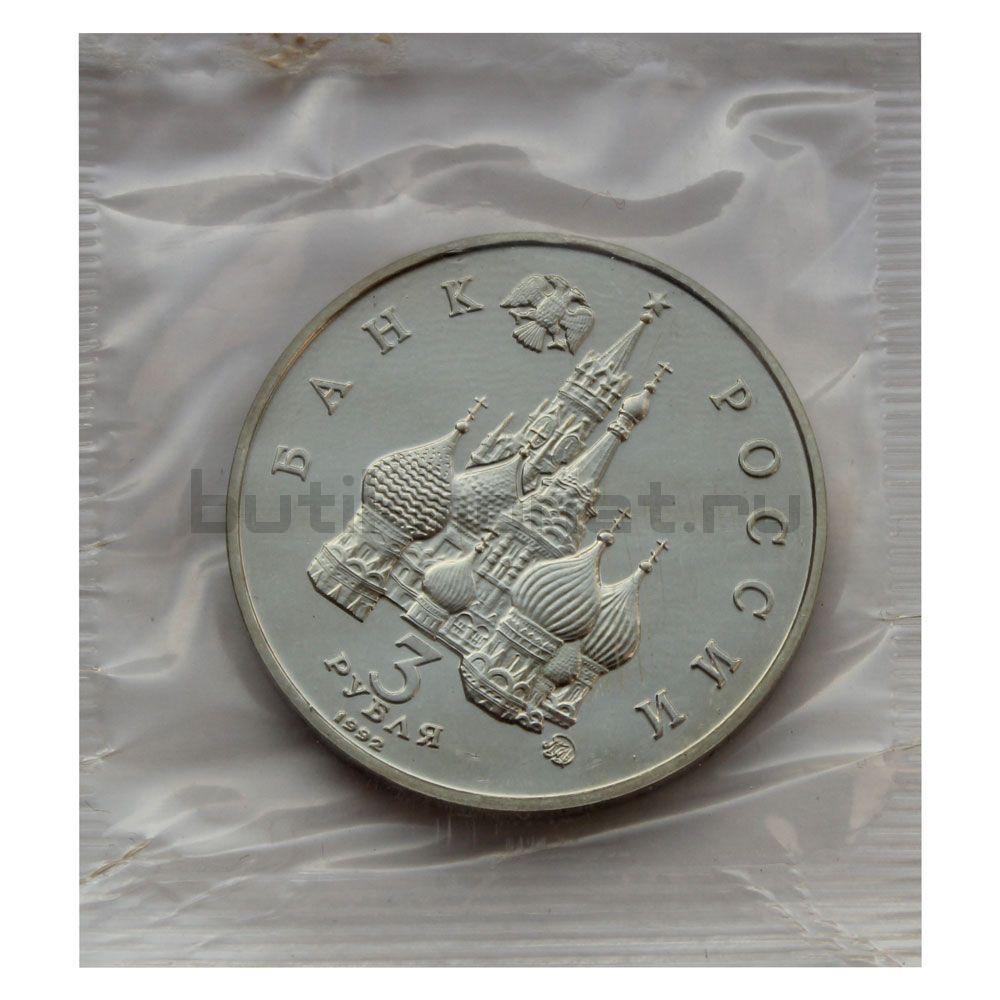3 рубля 1992 ММД Международный год Космоса (в запайке) UNC