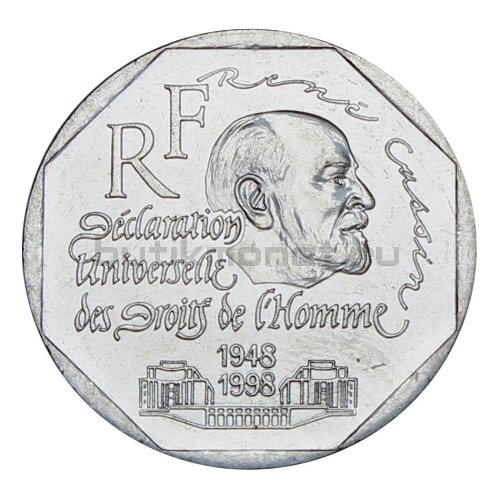 2 франка 1998 Франция 50 лет Декларации Прав Человека