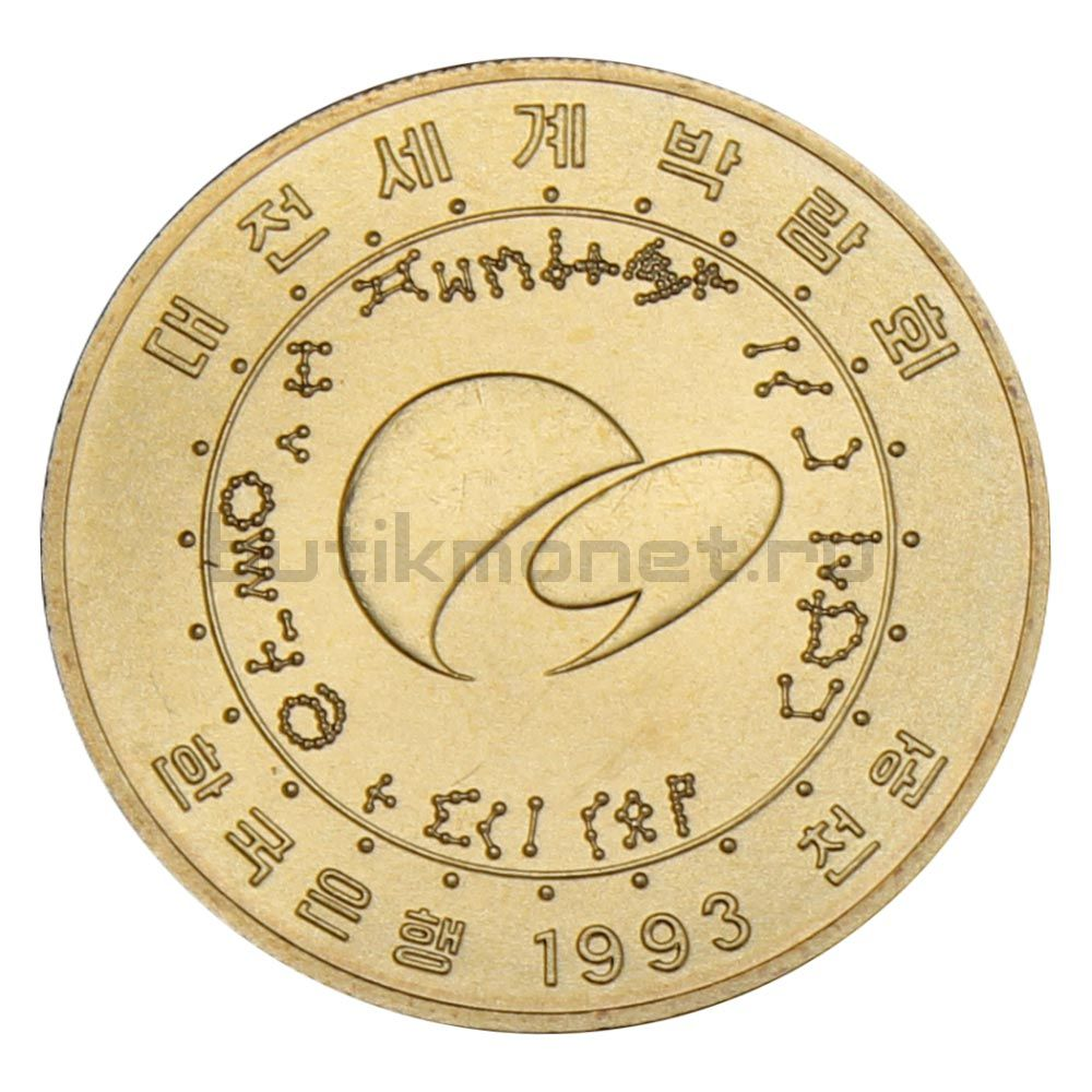 1000 вон 1993 Южная Корея ЭКСПО в Тэджоне