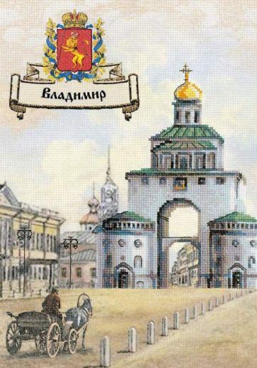 Набор для вышивания крестом Города России. Владимир РТ 0048 фирма Риолис