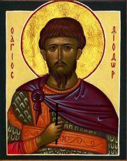 Икона Диодор Коринфский мученик