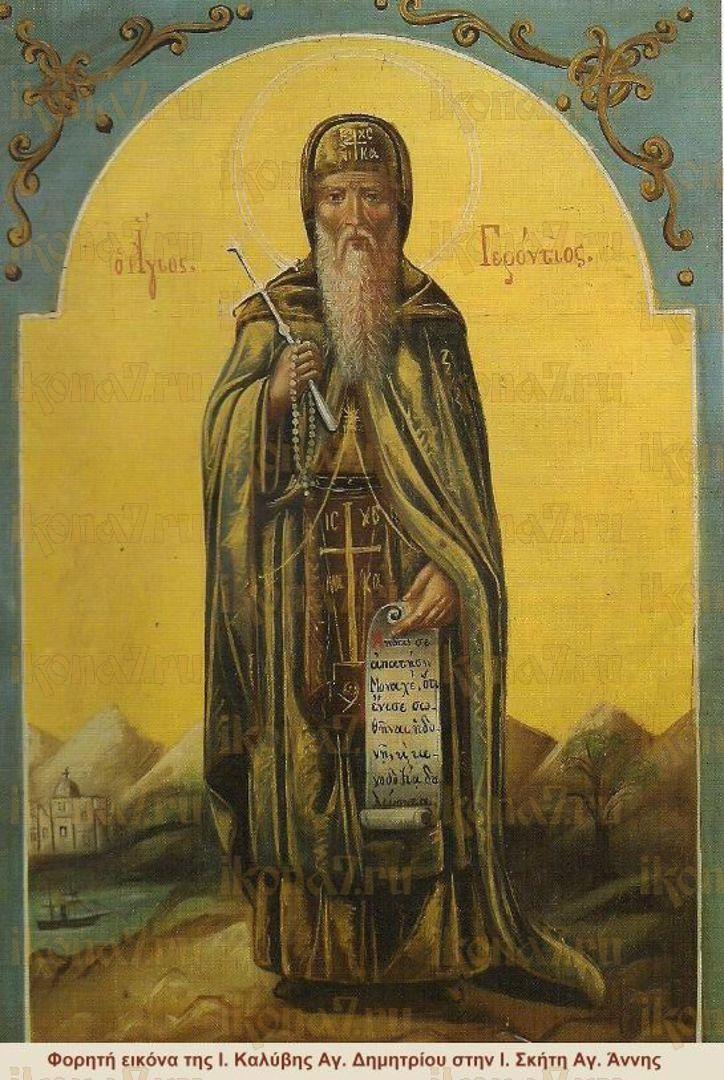 Икона Геронтий Афонский преподобный