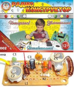 Радиоконструктор № 002,  Простые, детекторные приёмники