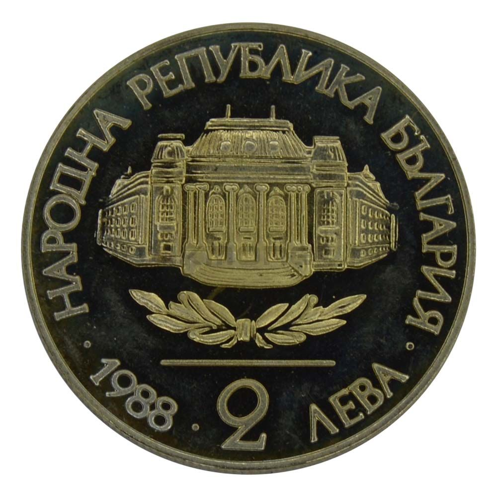2 лева 1988 Болгария Софийский университет