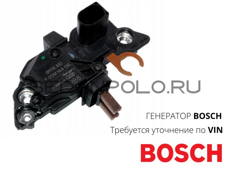 Реле-регулятор / щетки Volkswagen Polo Sedan генератор BOSCH