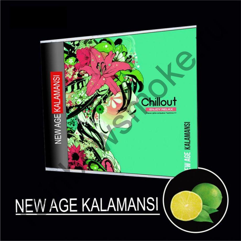 Chillout 100 гр - New Age Kalamansi (Каламанси)