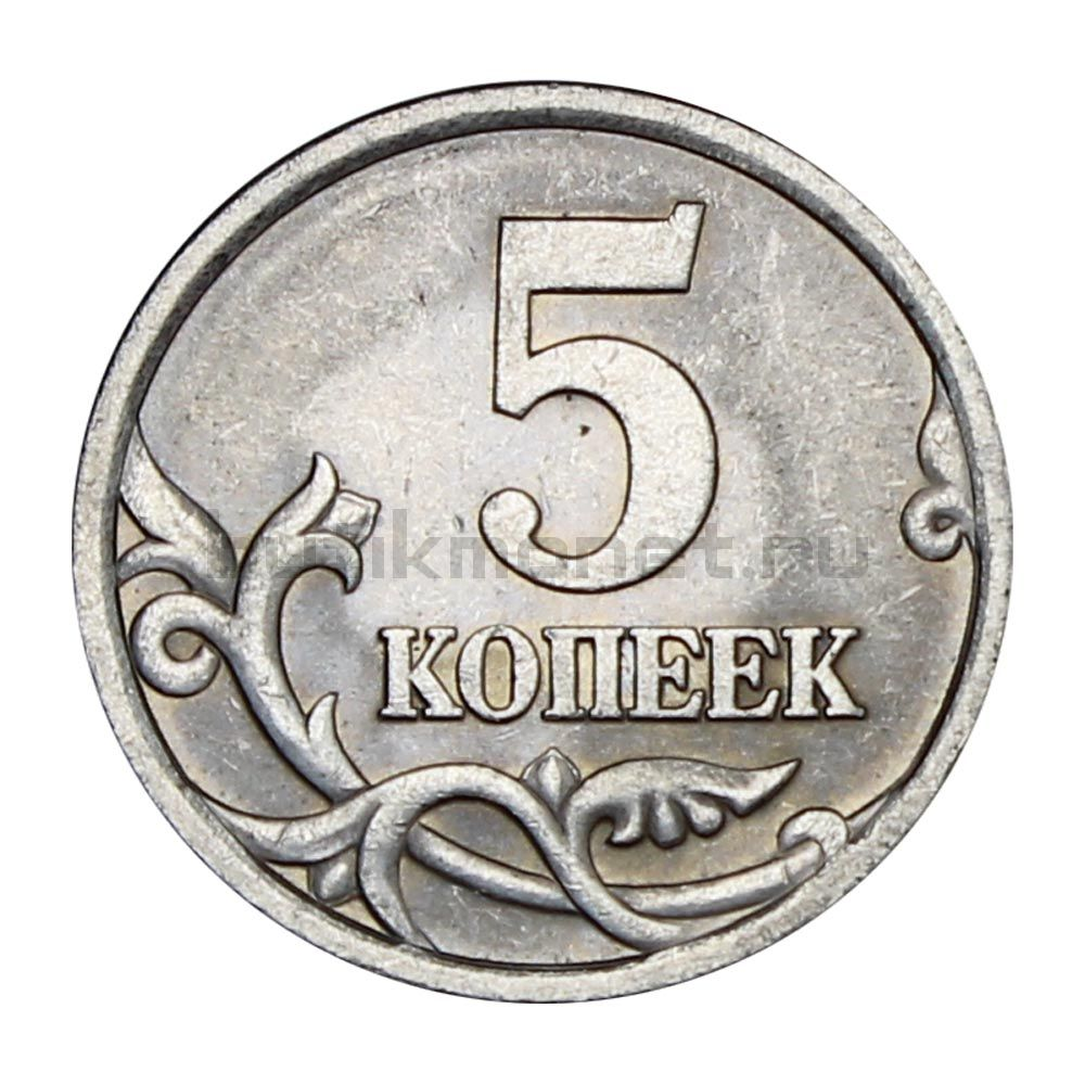 5 копеек 2004 С-П XF
