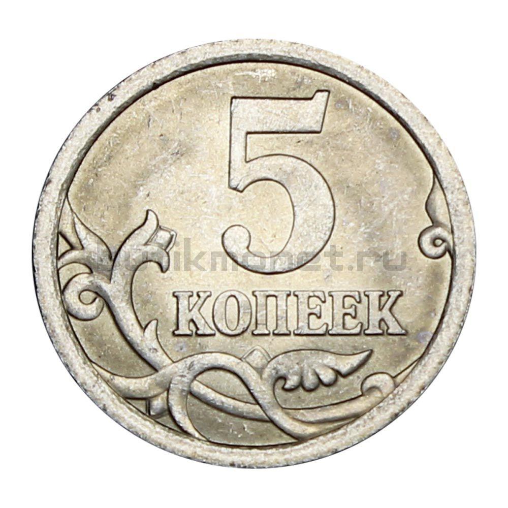 5 копеек 2006 С-П XF