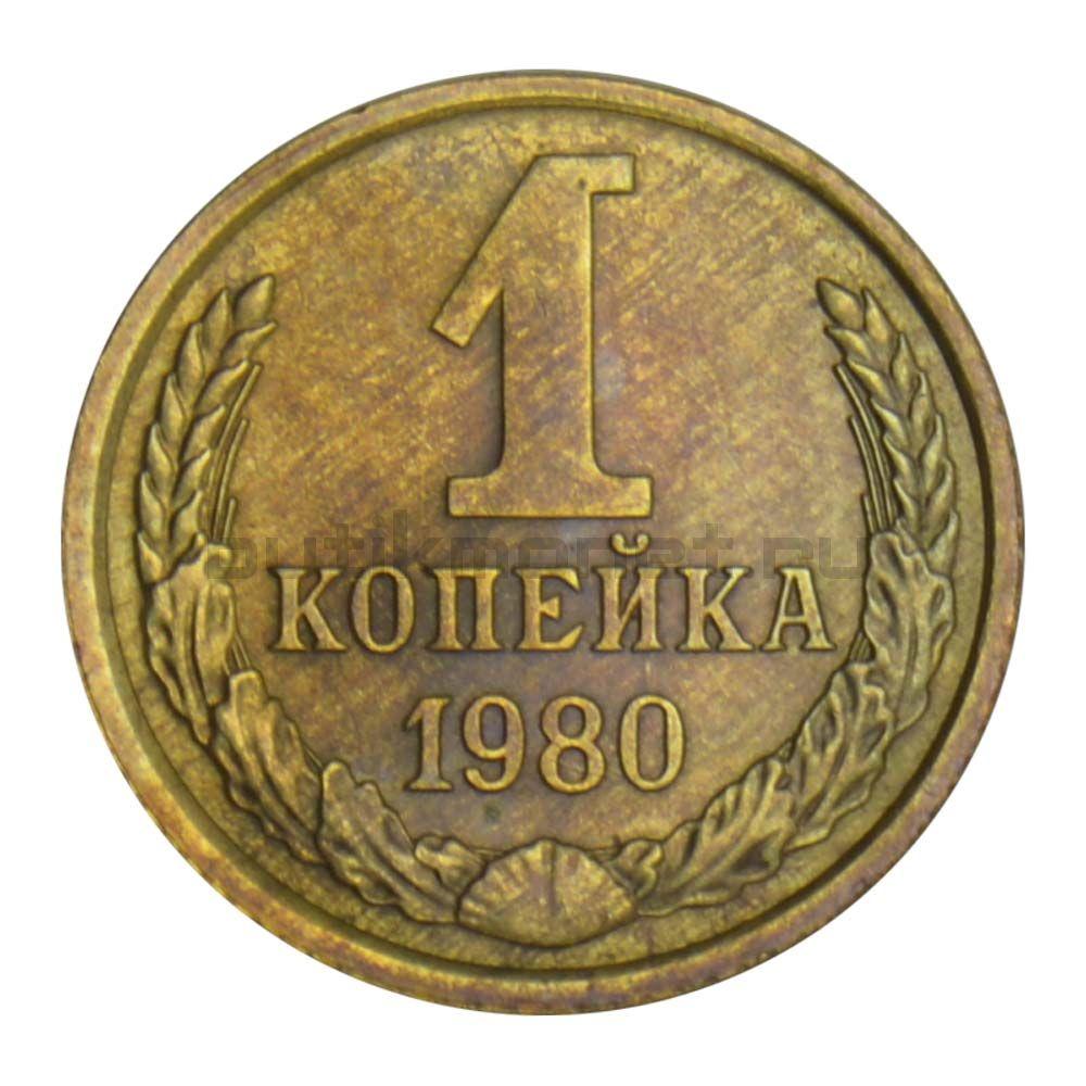 1 копейка 1980 AU