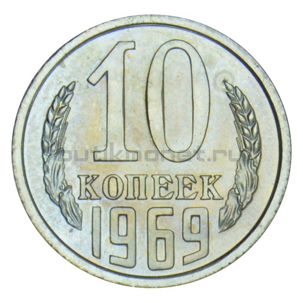 10 копеек 1969 AU
