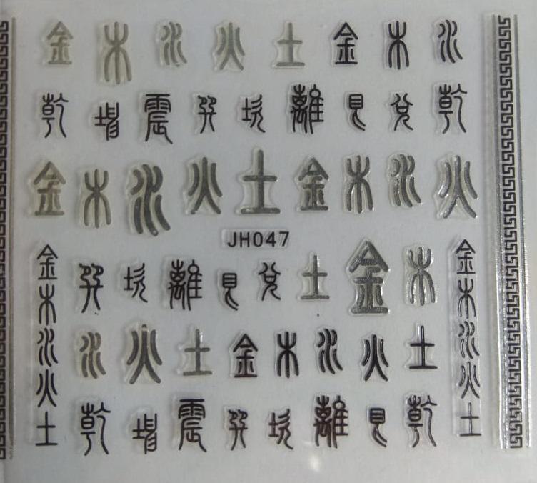 Наклейка для ногтей Иероглифы
