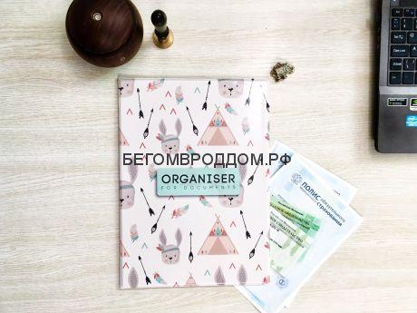 """Органайзер для документов """"Зайцы""""/БЕГОМВРОДДОМ"""