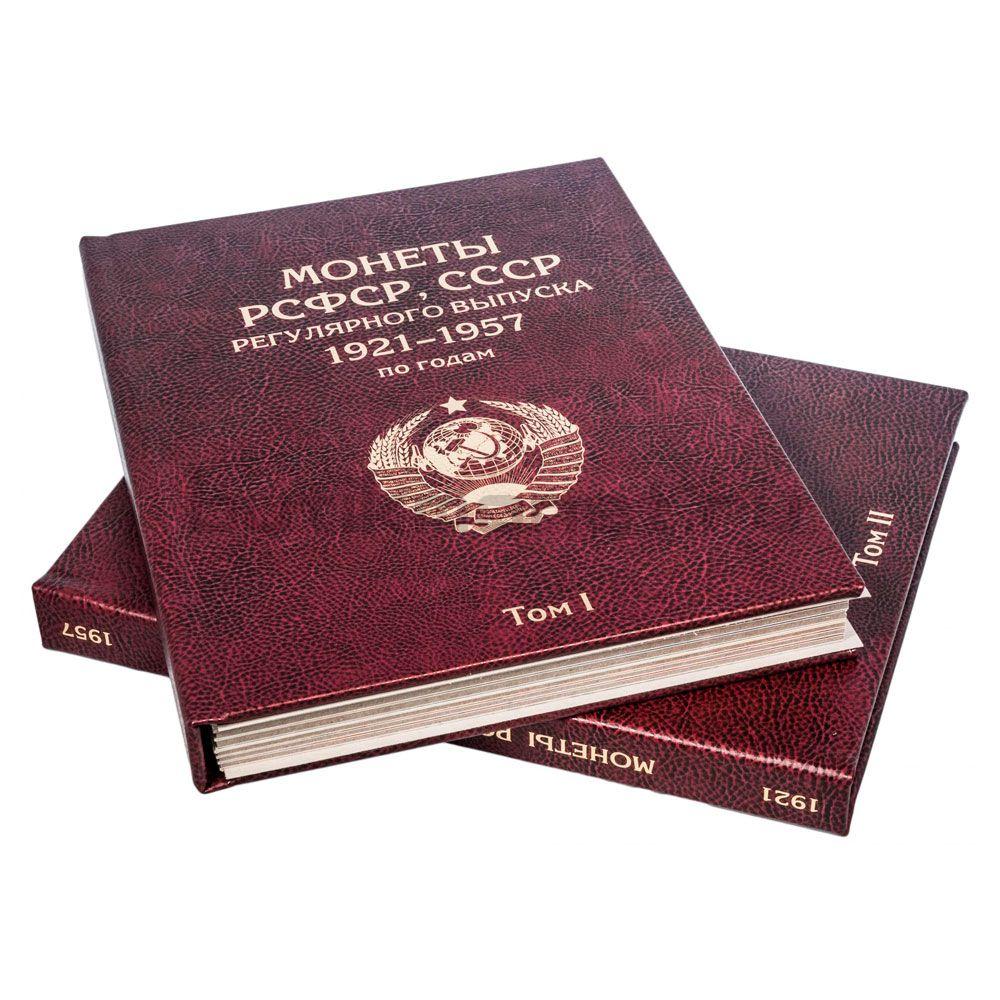 Альбомы-книги для регулярных монет СССР 1921-1957 гг. (2 тома)