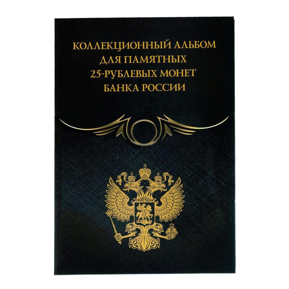 Капсульный альбом для монет 25 рублей (20 ячеек)