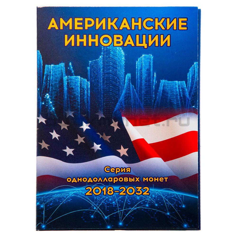 Альбом планшет для монет серии Американские инновации 2018-2032 гг.