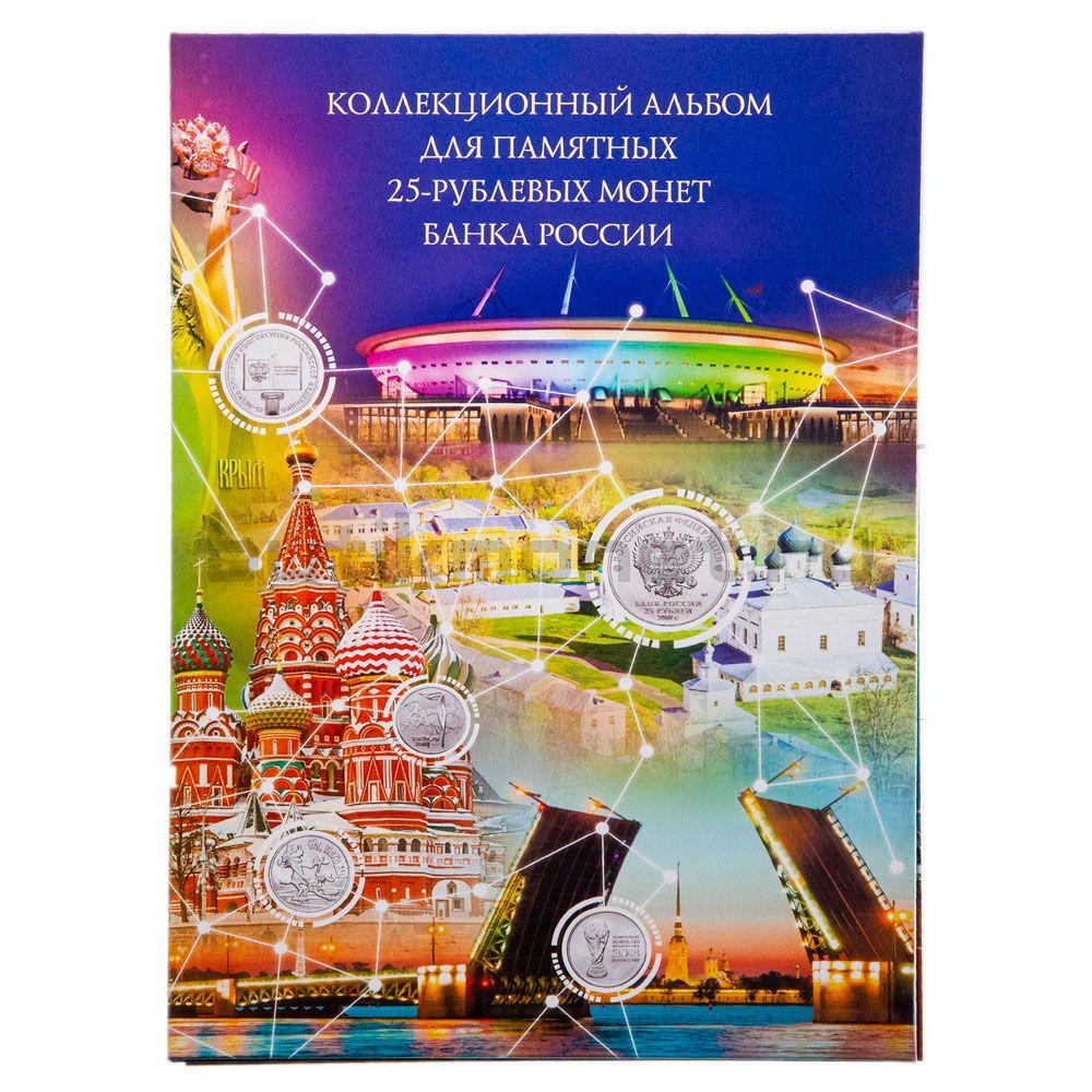 Капсульный альбом для монет 25 рублей (40 ячеек)