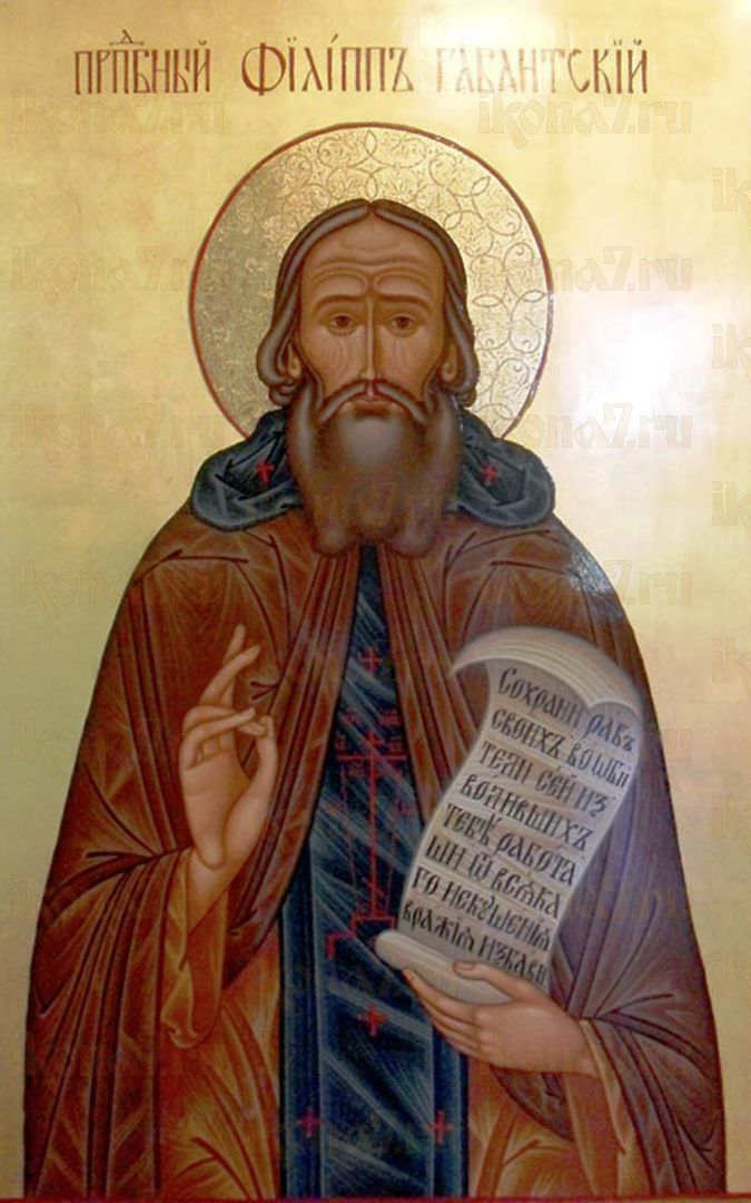 Икона Филипп Гавантский преподобный