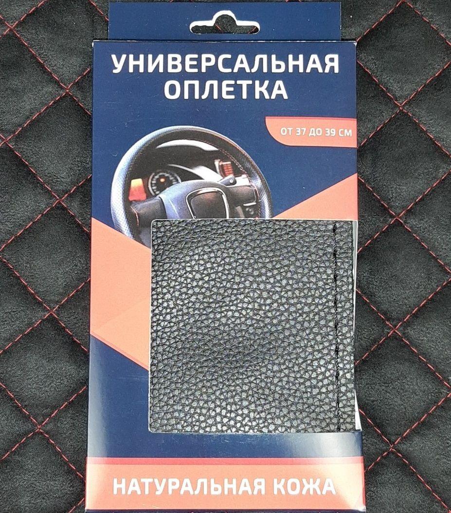Оплетка на руль ЛАДА ВЕСТА КРОСС