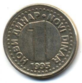 Югославия 1 нов. динар 1995