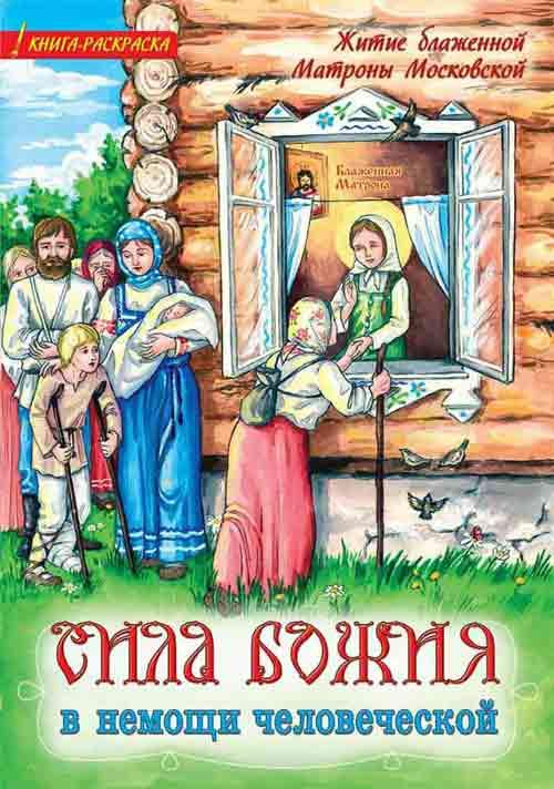Сила Божия в немощи человеческой. Житие блаженной Матроны Московской. Книга-раскраска