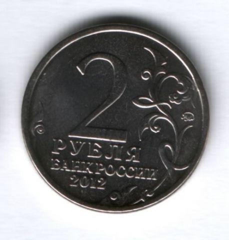 2 рубля 2012 года Багратион