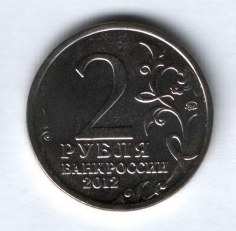 2 рубля 2012 года Давыдов