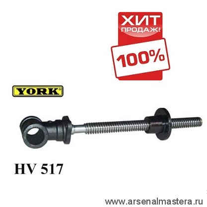 Винт для верстачных тисков D24 мм 400 / 320 мм  York HV517 М00005229 ХИТ!