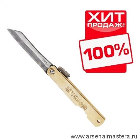 Нож складной Higonokami Burasu 175 / 75мм латунная рукоять Miki Tool  BL-L / Di 719069 М00002424  ХИТ!
