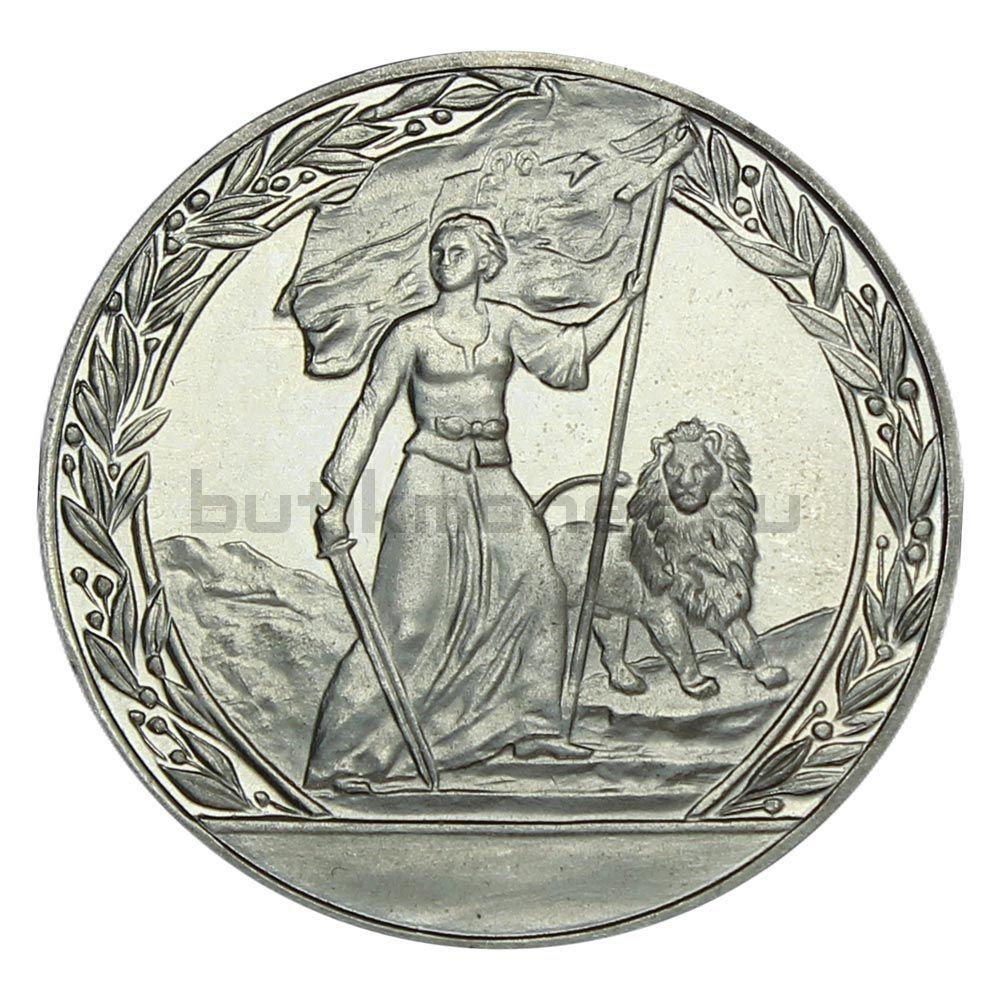 2 лева 1981 Болгария Освобождение от турков (1300 лет Болгарии)