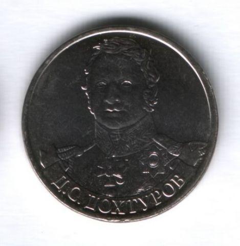 2 рубля 2012 года Дохтуров
