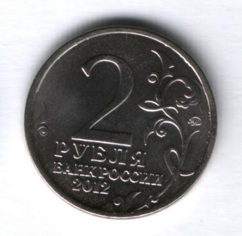2 рубля 2012 года Дурова