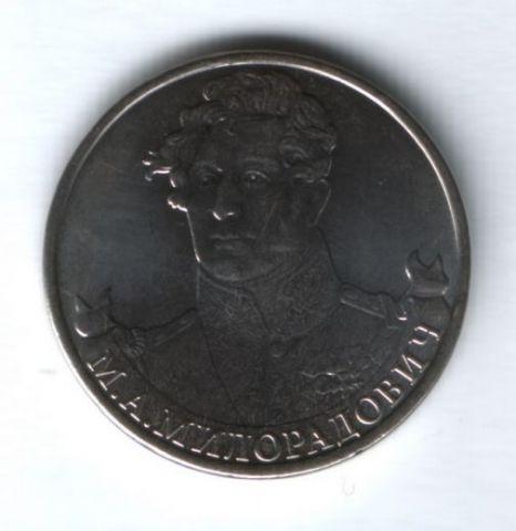 2 рубля 2012 года Милорадович